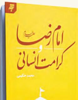 کتاب کرامت