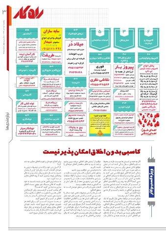 rahkar-KHAM-155-.pdf - صفحه 3