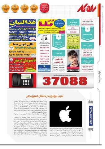 rahkar-KHAM-155-.pdf - صفحه 4