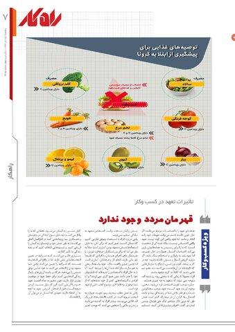rahkar-KHAM-155-.pdf - صفحه 7