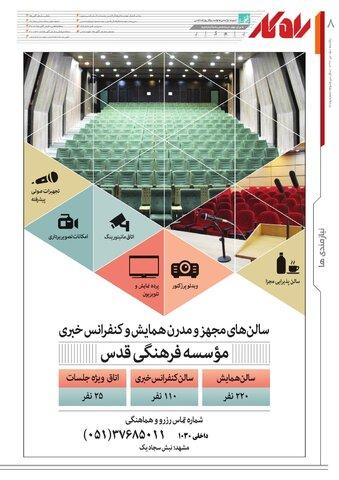rahkar-KHAM-155-.pdf - صفحه 8