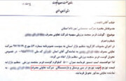 اختصاص ۵ تن گوشت برای کارکنان یک شرکت تعاونی در مشهد !؟