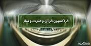 انتخاب نماینده مشهد به عنوان رئیس فراکسیون قرآن ، عترت و نماز مجلس یازدهم