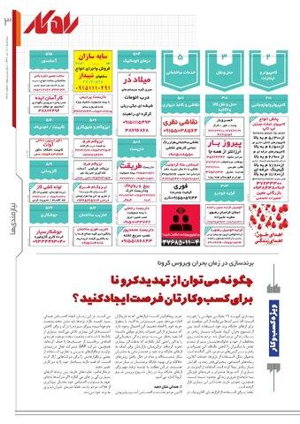 rahkar-KHAM-10-.pdf - صفحه 3