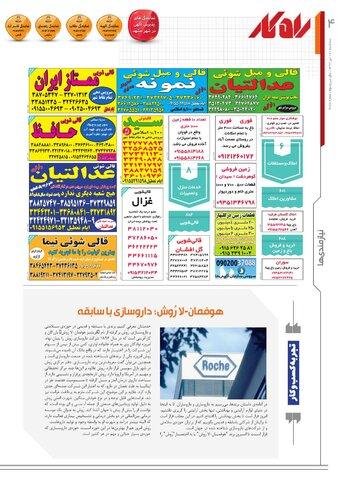 rahkar-KHAM-10-.pdf - صفحه 4