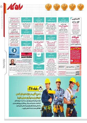 rahkar-KHAM-10-.pdf - صفحه 5