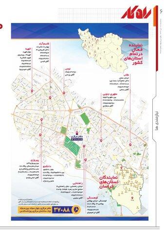 rahkar-KHAM-10-.pdf - صفحه 6