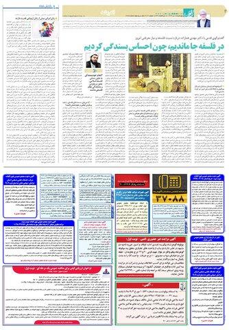 quds0.pdf - صفحه 4