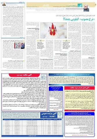 quds0.pdf - صفحه 6