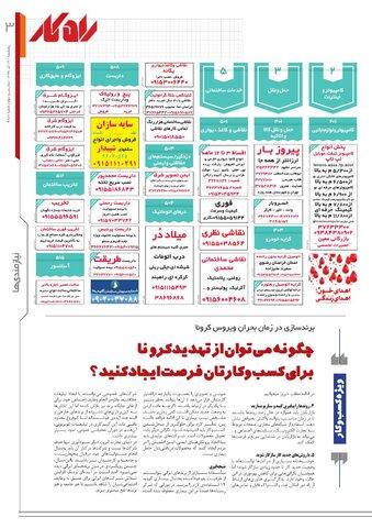 rahkar-KHAM-154.pdf - صفحه 3