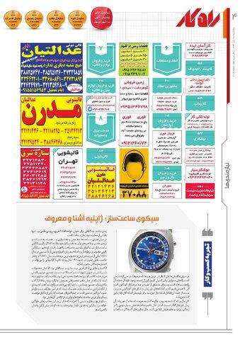 rahkar-KHAM-154.pdf - صفحه 4