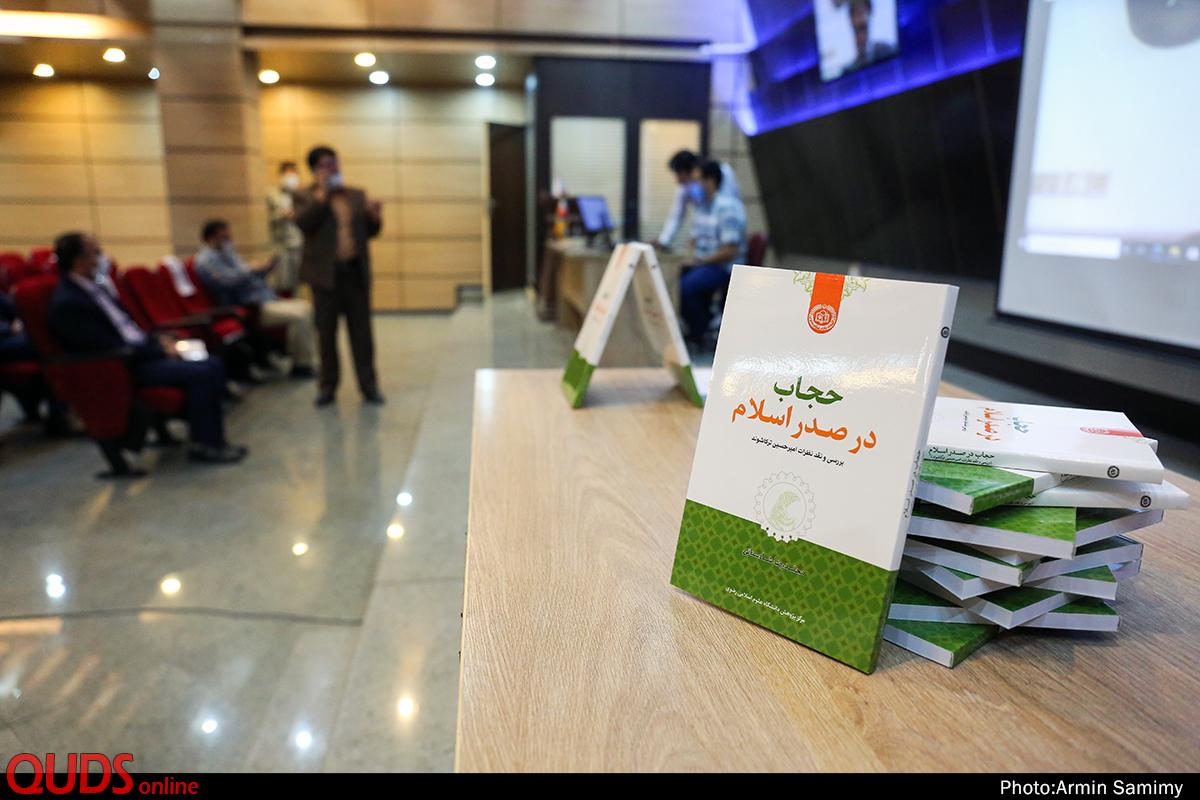 برگزاری میزگرد «حجاب در صدر اسلام» به مناسبت روز «حجاب و عفاف» در روزنامه قدس