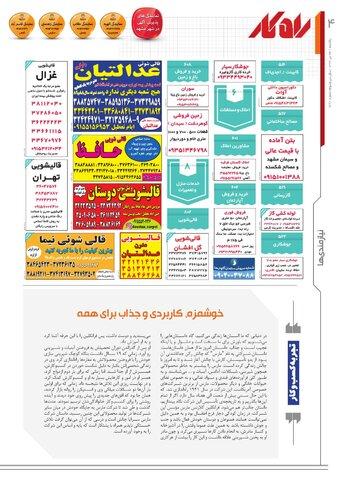rahkar-KHAM-191.pdf - صفحه 4