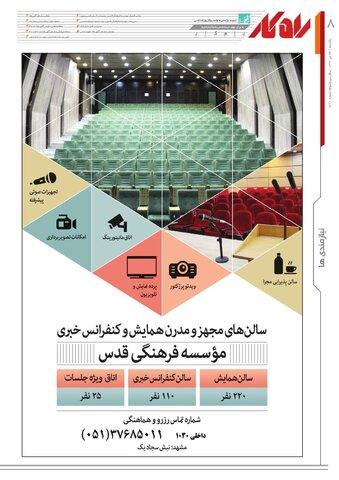 rahkar-KHAM-191.pdf - صفحه 8