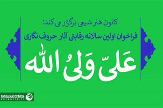 حروفنگاری «علی ولیالله»