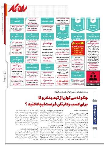 rahkar-KHAM-11-.pdf - صفحه 3