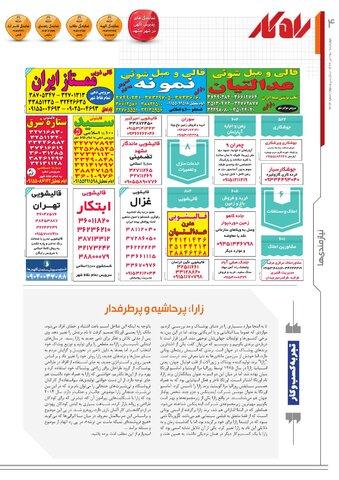 rahkar-KHAM-11-.pdf - صفحه 4