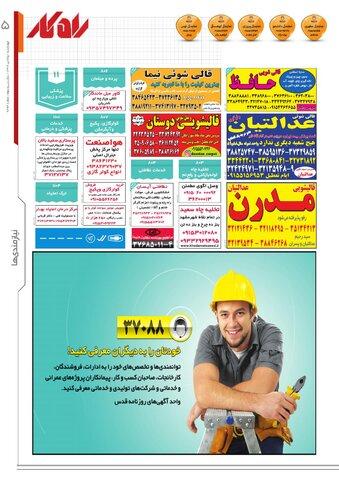 rahkar-KHAM-11-.pdf - صفحه 5