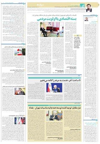 روزنامه-قدس.pdf - صفحه 2