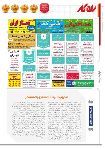 rahkar-KHAM-179-.pdf - صفحه 4
