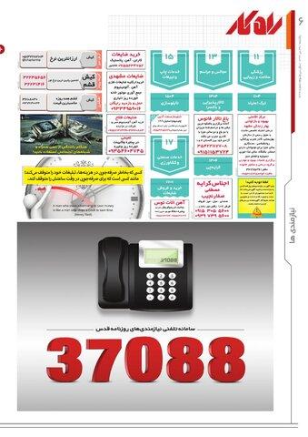 rahkar-KHAM-179-.pdf - صفحه 6
