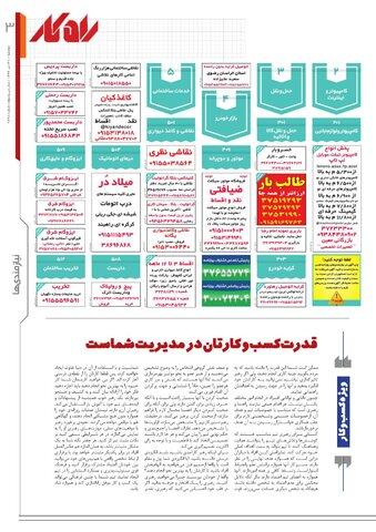 rahkar-KHAM-161-.pdf - صفحه 3