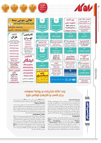 rahkar-KHAM-161-.pdf - صفحه 4