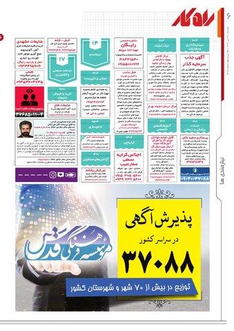rahkar-KHAM-161-.pdf - صفحه 6