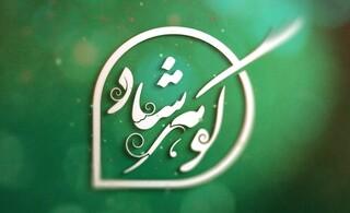 «گوهرشاد»