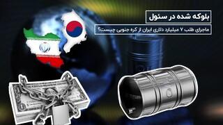 طلب ایران از کره