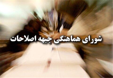 شورای هماهنگی جبهه اصلاح طلبان