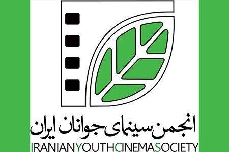 انجمن سینمای جوان