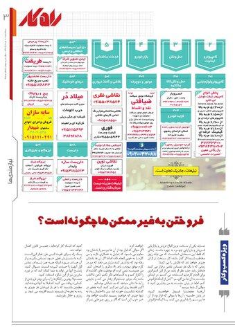 rahkar-KHAM-205-.pdf - صفحه 3