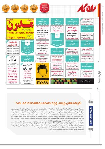 rahkar-KHAM-205-.pdf - صفحه 4
