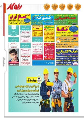 rahkar-KHAM-205-.pdf - صفحه 5