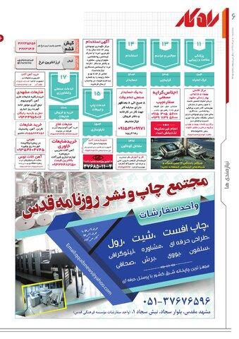 rahkar-KHAM-205-.pdf - صفحه 6
