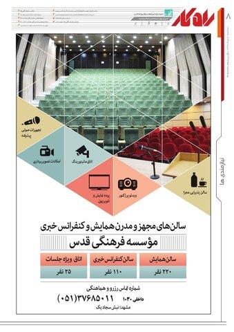 rahkar-KHAM-205-.pdf - صفحه 8