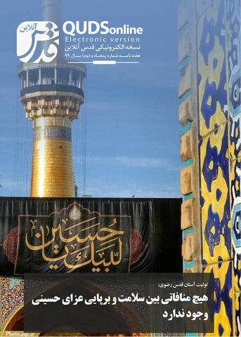 هفته نامه الکترونیکی قدس آنلاین/ 7 مرداد 1399
