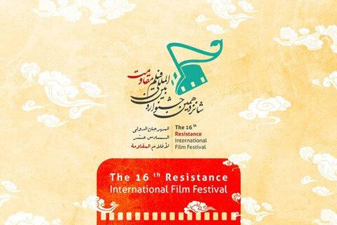فیلم «مقاومت»