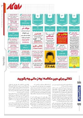 rahkar-KHAM-208-.pdf - صفحه 3