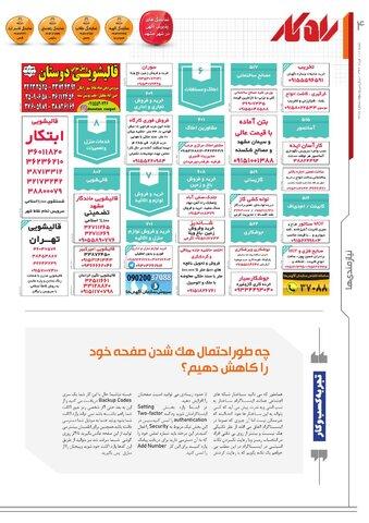 rahkar-KHAM-208-.pdf - صفحه 4