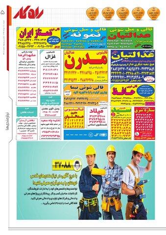 rahkar-KHAM-208-.pdf - صفحه 5
