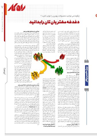 rahkar-KHAM-208-.pdf - صفحه 7