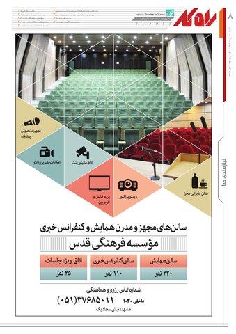 rahkar-KHAM-208-.pdf - صفحه 8