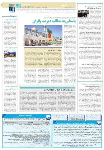qu0ds.pdf - صفحه 3
