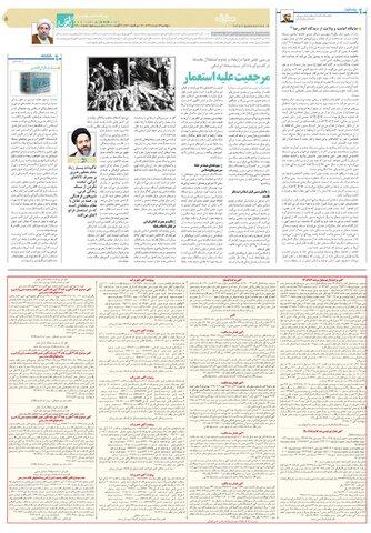 qu0ds.pdf - صفحه 5