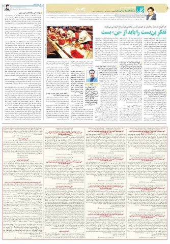 qu0ds.pdf - صفحه 6