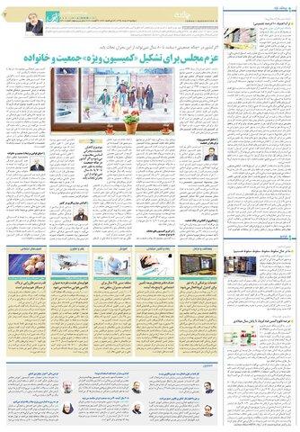 qu0ds.pdf - صفحه 7