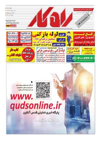 rahkar-KHAM-212.pdf - صفحه 1