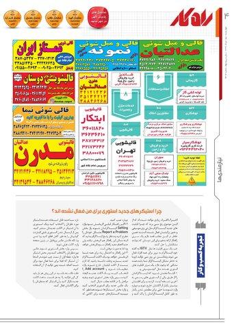 rahkar-KHAM-212.pdf - صفحه 4